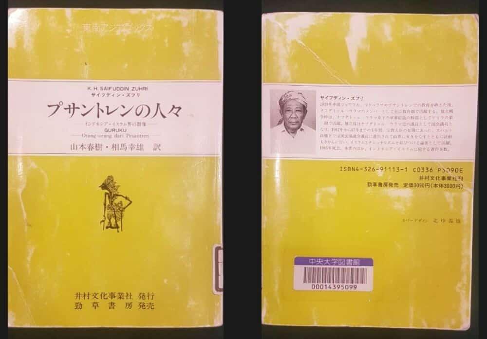 Buku Guruku Orang-Orang Pesantren