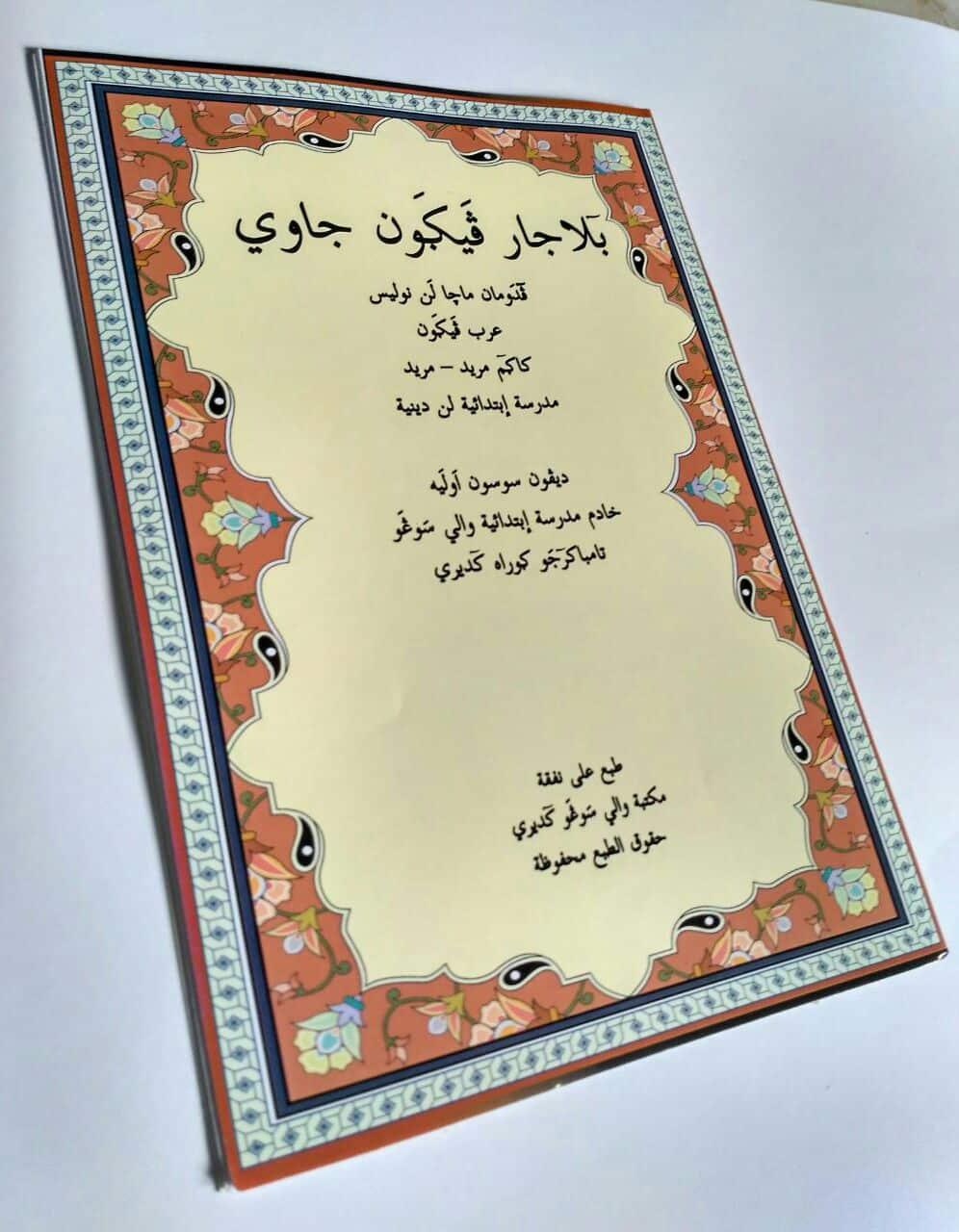 Kitab Belajar Pegon Jawi
