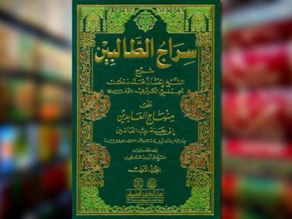 Sekilas Kitab Siraj al-Thalibin Karya Syaikh Ihsan Muhammad Dahlan