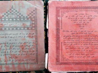"""Kitab """"Misykât al-Anwâr"""" Karya Syaikh 'Alî b. Abdullâh al-Thayyib al-Azharî: Jejak Ulama Besar Madinah dan Mursyid Tarekat Tijaniyah di Tasikmalaya"""
