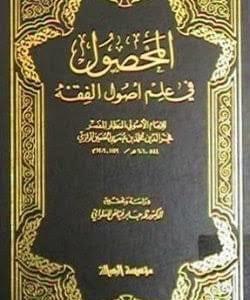 Al-Mahshul Fi Ilm Al-Ushul Karya Fakhri Al-Din Al-Razi