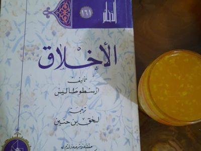 Ngaji Kitab Al-Akhlaq Aristoteles Nicomachea (3)