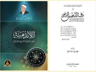 Surat al-Būtī untuk Albanī