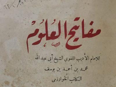 kitab mafatih-al-'ulum