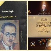 Kritik al-Būtī terhadap Karya Husein Haikāl