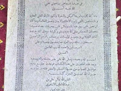 "Warisan Intelektual Ulama Sunda: Kitab ""al-Sirâj al-Munîr"" Karya KH. Utsman Dhomiri Cimahi Bertahun 1344 Hijri (1926 Masehi)"