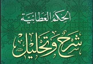 Al-Būtī dan Syarah al-Hikam Ibn Atāillah