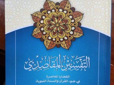 Tafsir Maqashidy dan Gerakan Pembaharuan Tafsir
