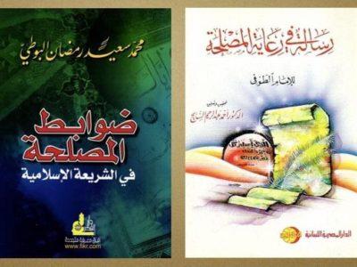 Kritik al-Būtī atas Logika al-Tūfī (Bag. II)