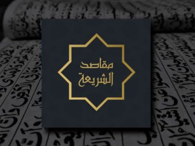 Memahami Maqāsid al-Khitāb al-Syar'ī (Serial Ngaji Maqāsid Ke-3)