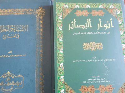 Kiai Sahal Mahfudh, Kitab Anwar Al Bashair dan Tradisi Literasi Pesantren (Catatan Haul KH MA Sahal Mahfudh)
