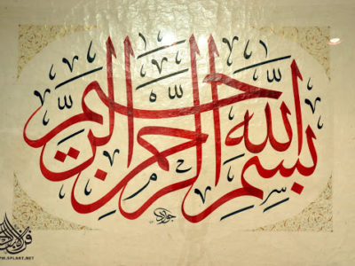 "Wanita Yahudi ""Syahidah"", Berkat Bismillah"