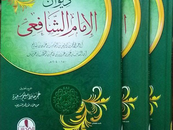 Diwan Syafi'i, Karya Sastrawan yang Beralih Menjadi Ahli Fiqih