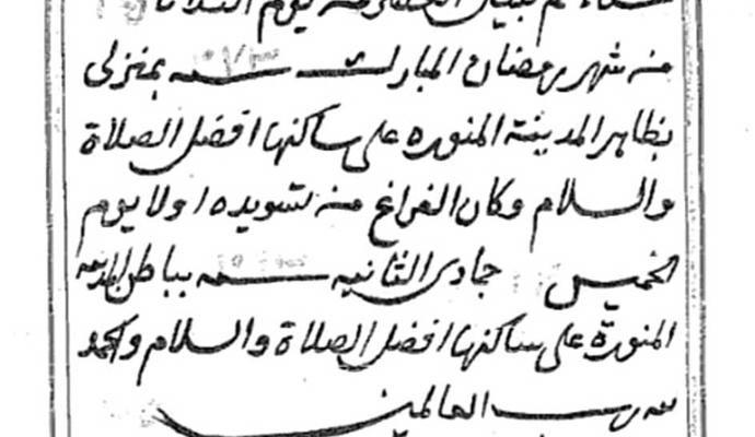 """Warisan Intelektual Ulama Sunda: Manuskrip Kitab """"al-Asfar"""""""