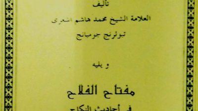 Kitab Dhau'u al-Misbah untuk Bekal Nikah