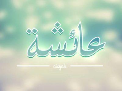 Aisyah (Radhiyallāhu Anha): Wanita Istimewa Pendamping Rasulullah