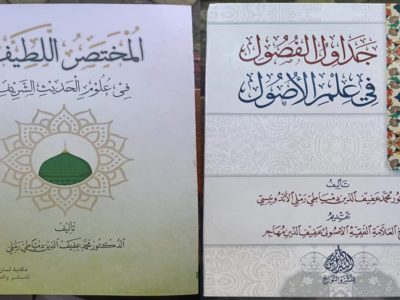 Jadawilul Fushul dan Al Mukhtasharul Lathif