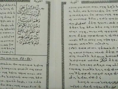 Tafsere Akorang Ma'basa Ugi : Tafsir Al-Qur'an Berbahasa Bugis.