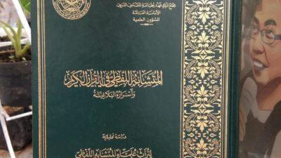 Perbedaan Kata رحمة dan رحمت dalam Al-Qur'an, dan beberapa Variannya (Keunikan Simbol dalam Al-Qur'an)