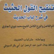"""Memahami Metode Syarah Hadis Nawawi Al-Bantani dalam Karyanya """"Tanqih al-Qawl al-Hasis fi Syarh Lubab al-Hadits"""""""
