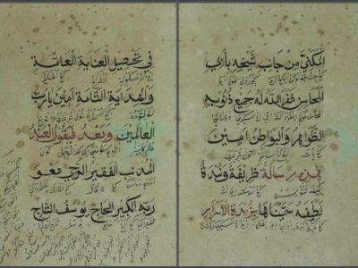 """""""Zubdat al-Asrâr"""": Kitab yang Ditulis Syaikh Yusuf Makassar untuk Sultan Banten Ageng Tirtayasa Tahun 1087 H/1676 M"""