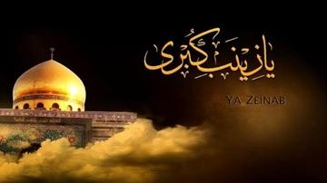 Sayyidah Zainab dan Intelektualitas