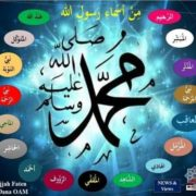 Namanya, Muhammad SAW