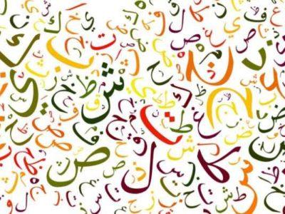 "Bahasa Arab 'Amiyyah: Kita Masih ""Terjebak"" Pengaruh Propaganda Inggris Di Mesir"